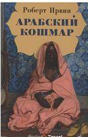 Арабский кошмар: роман. Ирвин Р.