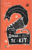 Думай і дій як кіт - 2