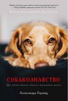 Собакознавство. Що собаки знають, бачать і відчувають нюхом