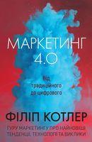 Маркетинг 4.0: від традиційного до цифрового
