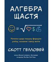 Алгебра щастя. Нотатки щодо пошуку формули успіху, кохання і сенсу життя
