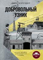 Добровольный узник. История человека, отправившегося в Аушвиц