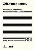 Объясняя науку: Руководство для авторов научно-популярных текстов