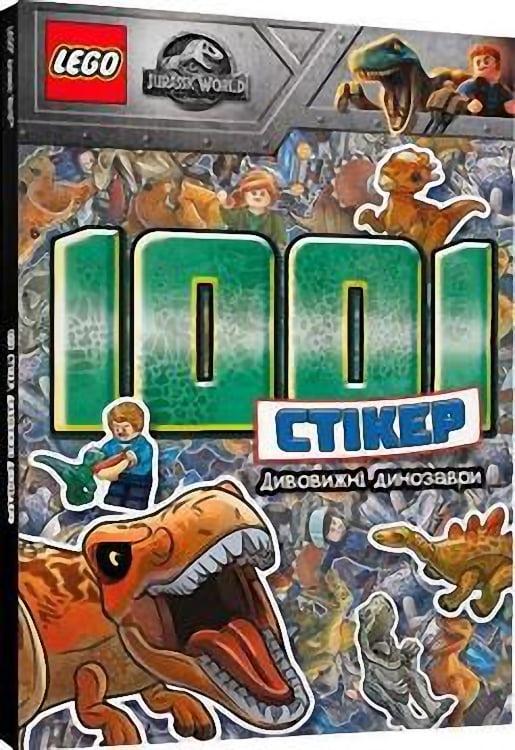 Дивовижні динозаври  1001 стікер.  LEGO