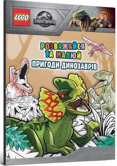 Пригоди динозаврів. Розважайся та малюй. LEGO