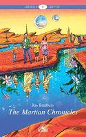 Марсианские хроники (The Martian Chronicles). Книга для чтения на английском языке. Уровень В1