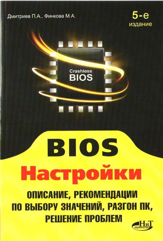 Bios. Налаштування. Опис, рекомендації з вибору значень, розгін ПК, вирішення проблем