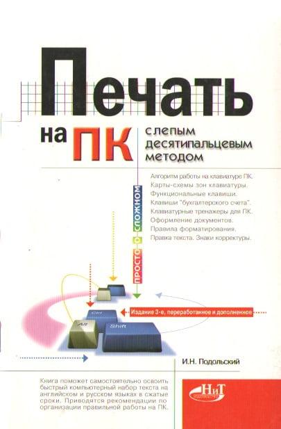 Друк на ПК сліпим 10-пальц методом 2 изд + макет клавіатури Навчальний посібник
