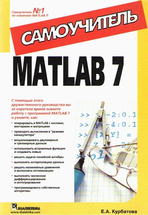 MATLAB 7  Самоучитель