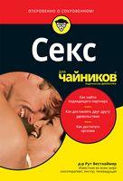 Секс для чайников. 2-е издание