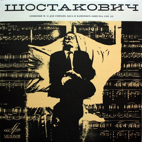 Шостакович – Симфония №14 для сопрано, баса и камерного оркестра, соч. 135