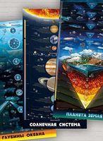 Комплект умных плакатов «Мир вокруг»
