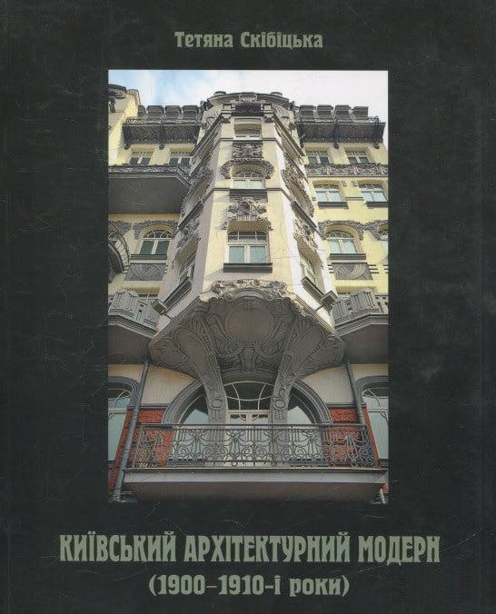 Київський архітектурний модерн. 1900–1910-і рр.