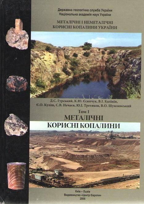 Металічні і неметалічні корисні копалини. В 2х томах