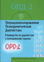 Операционализированная Психодинамічна Діагностика (ОПД)-2. Керівництво з діагностики та планування терапії
