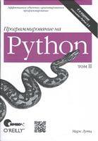 Программирование на Python 4-е издание том 2