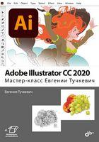 Adobe Illustrator CC 2020. Мастер-класс