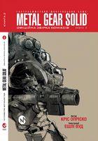 Metal Gear Solid (Книга 2)