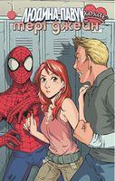 Людина-Павук кохає Мері Джейн #2