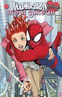 Людина-Павук кохає Мері Джейн #1