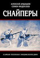 Снайперы. Самая полная энциклопедия