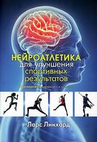 Нейроатлетика для улучшения спортивных результатов: тренировка