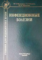 Инфекционные болезни. Учебник для студентов медицинских вузов. 9-е издание