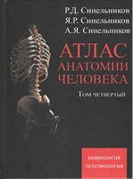 Атлас анатомии человека. В 4 томах. Том 4. Учение о нервной системе и органах чувств