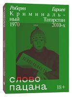 Слово пацана. Криминальный Татарстан 1970–2010-х
