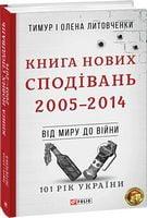 Від миру до війни.Книга Нових Сподівань. 2005-2014