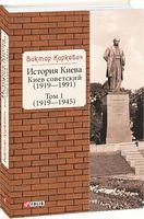 История Киева. Киев советский (1919-1991).Т.1 (1919—1945)