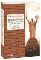 История Киева. Киев советский (1919-1991).Т.2. (1945—1991)