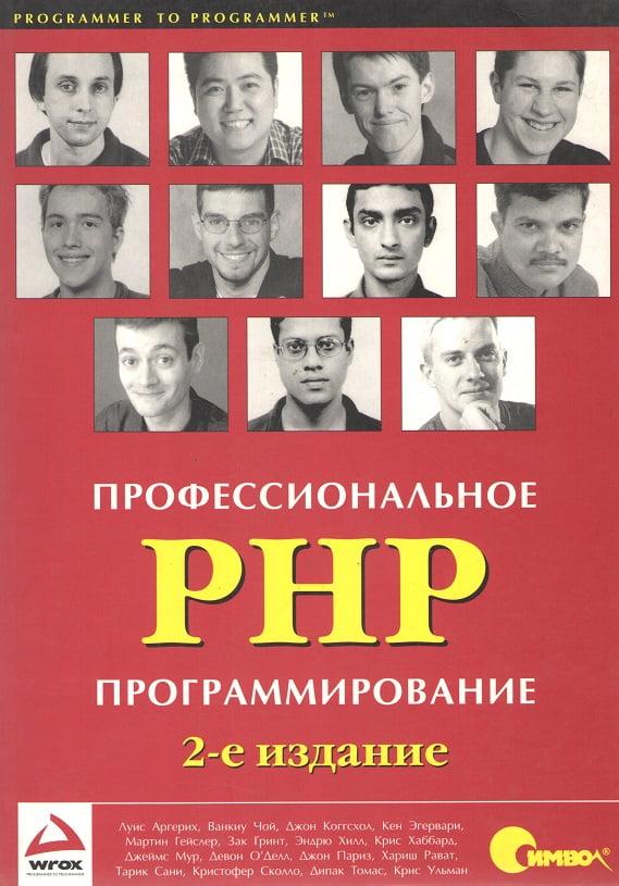 Професійне програмування на PHP