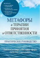 Метафоры в терапии принятия и ответственности. Практическое руководство