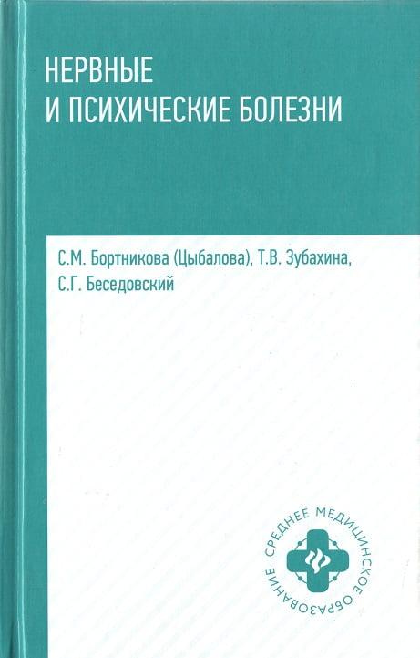 Нервные и психические болезни. Учебное пособие. 3-е изд.