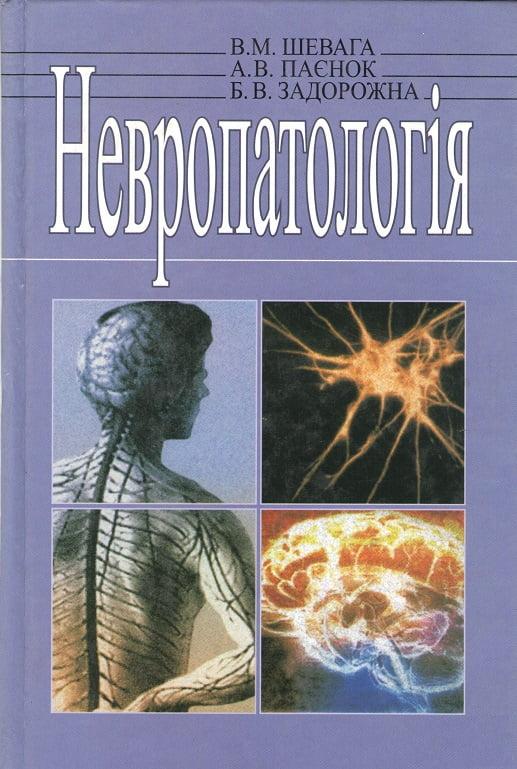 Невропатологія. Підручник для ВУЗів