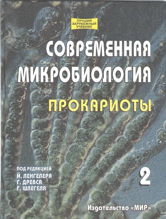 Современная микробиология. Прокариоты. В 2х тт. Том 2