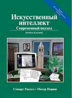 Искусственный интеллект. Современный подход (AIMA-2). 2-е издание