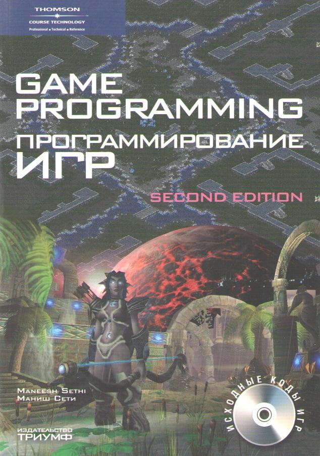 Game Programming  Программирование игр.  2е изд. +CD