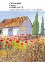 Карманная книга акварелиста: 100 советов по совершенствованию мастерства