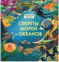 Робинс. Секреты морей и океанов