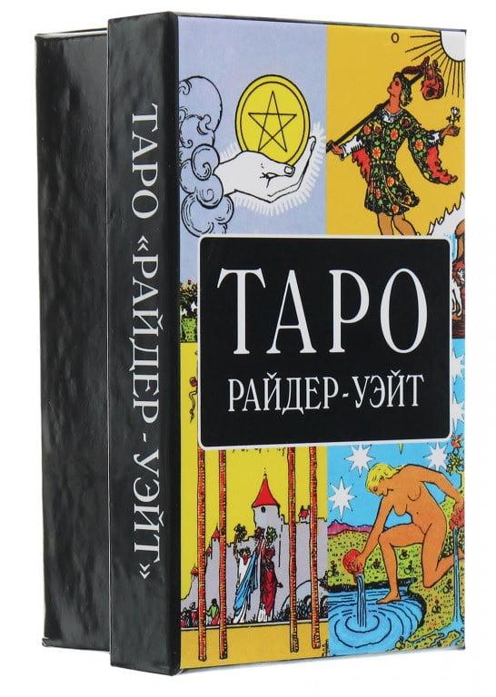 Таро Райдер-Уэйт в подарочной коробке. 78 карт с буклетом