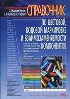 Довідник по колірній, кодова маркування та взаємозамінності компонентів