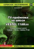 Телевиз.приемники на основе шасси VESTEL 11АК20,11АК30,11АК36, РТ-92 + CD