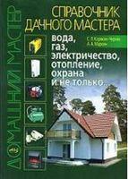 Справочник дачного мастера:вода, газ, электричество, отопление, охрана и не только…