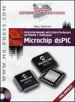 Проектування інтелектуальних датчиків за допомогою Microchip dsPIC +CD
