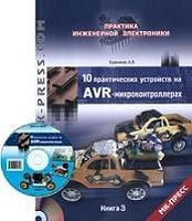 10 практических устройств на AVR-микроконтроллерах. Кн. 3 + DVD