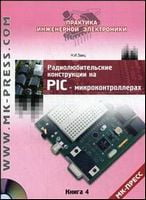 Радиолюбительские конструкції на PIC-мікроконтролерах. Книга 4 (+ CD-ROM)