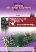Радиолюб. конструкции на РIC-микроконтроллерах. Кн.1 (+CD). Изд. 2