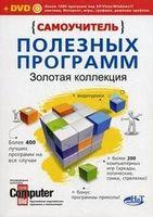 Самоучитель полезных программ. Золотая коллекция (+ DVD с программами, играми и видеоуроками). Рекомендовано ComputerBild. Книга + DVD